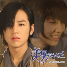 You're Beautiful OST Special by Jang Geun Suk